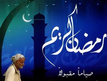 CND : Ramadan karim 1436-2015